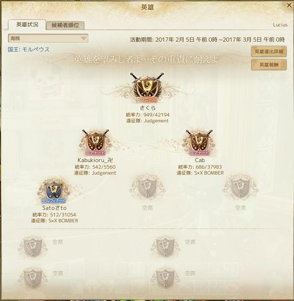 2月5日新海賊英雄