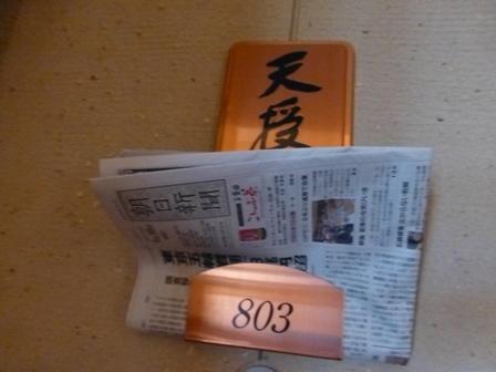 ホテル川久朝のお散歩23