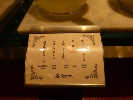 ホテル川久朝食 (10)