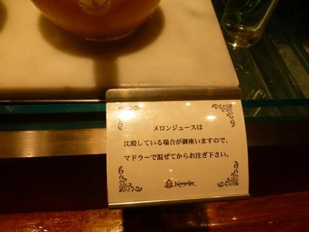 ホテル川久朝食 (11)