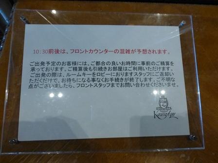 ホテル川久朝食 (28)