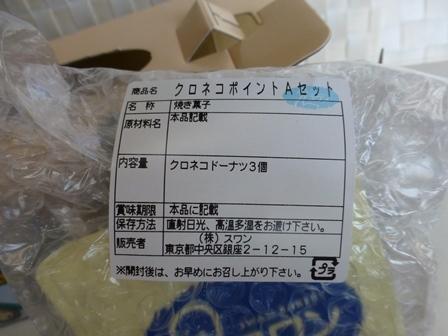 ウォークスルーお菓子18