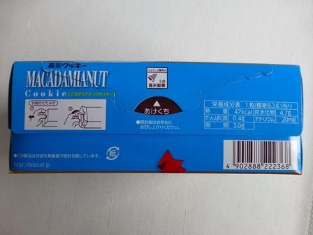 期間限定マカダミアナッツクッキー (6)