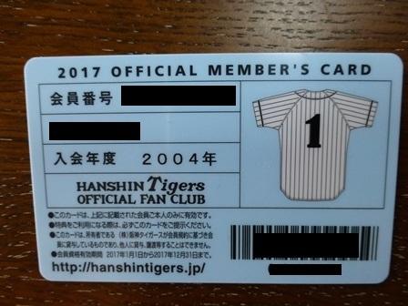阪神2017年記念品9