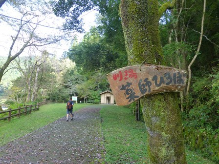 大村屋お散歩13