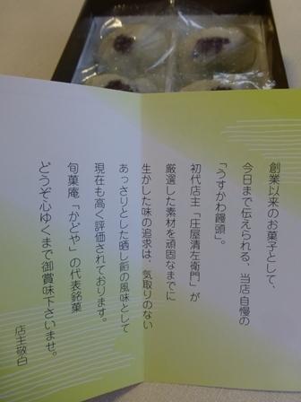 川湯温泉お土産18