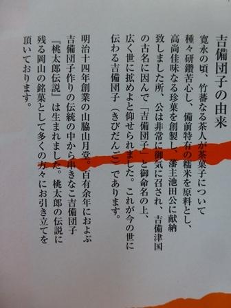 山脇山月堂 (6)