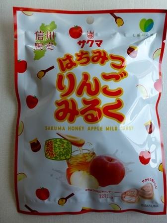 サクマはちみつりんごみるく (2)