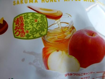 サクマはちみつりんごみるく (3)