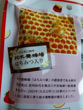 サクマはちみつりんごみるく (6)
