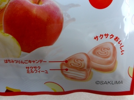 サクマはちみつりんごみるく (13)