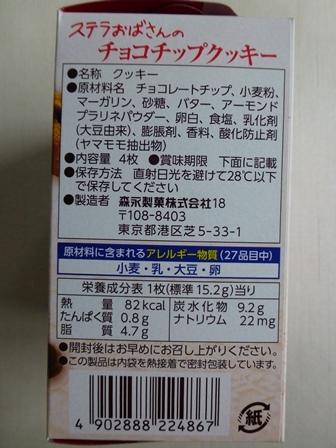 森永製菓ステラ4