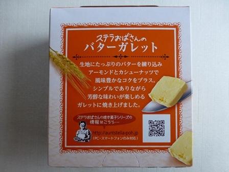 森永製菓ステラ15