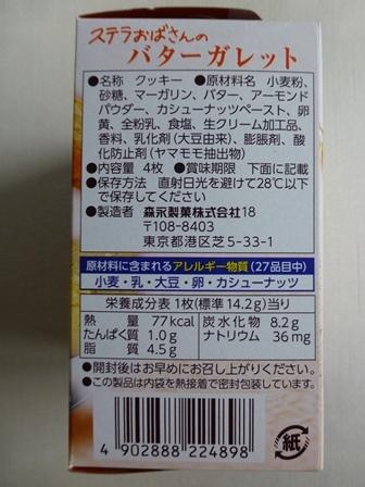 森永製菓ステラ16