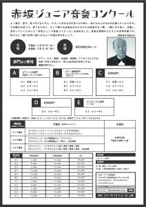 akasaka_rimenOL.jpg