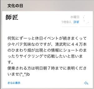 清武ひまわりメール1