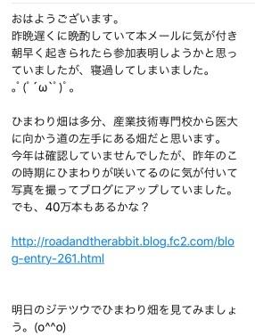 清武ひまわりメール2