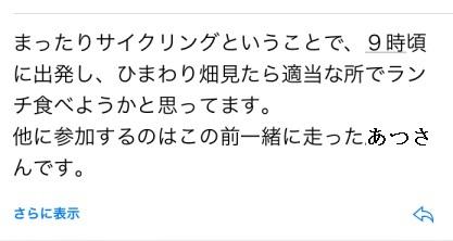 清武ひまわりメール3