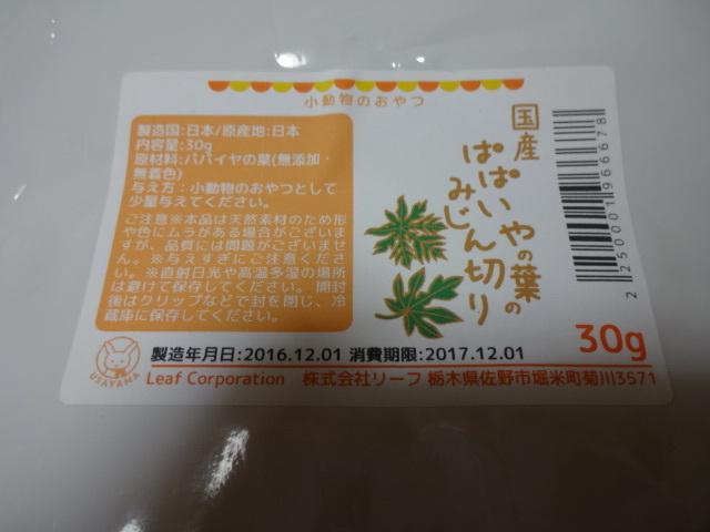 H281224うーしゃん (7)