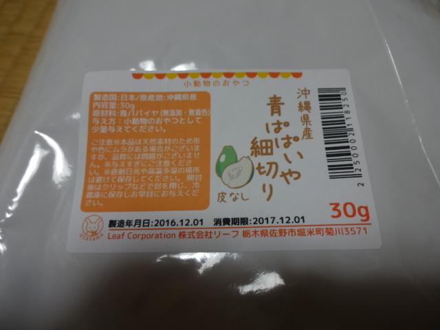 H281224うーしゃん (6)