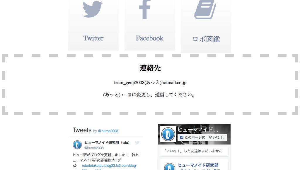 ヒュー研連絡先スクショ