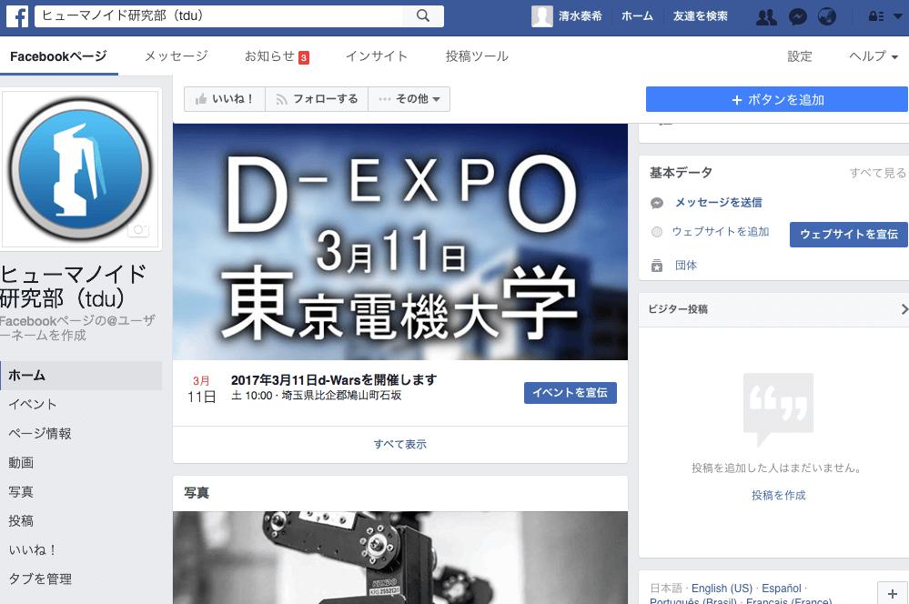 Facebookスクショ