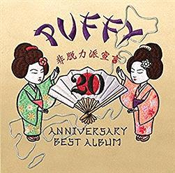 "『PUFFY』 「紅白」で""生みの親""奥田民生との共演熱望"