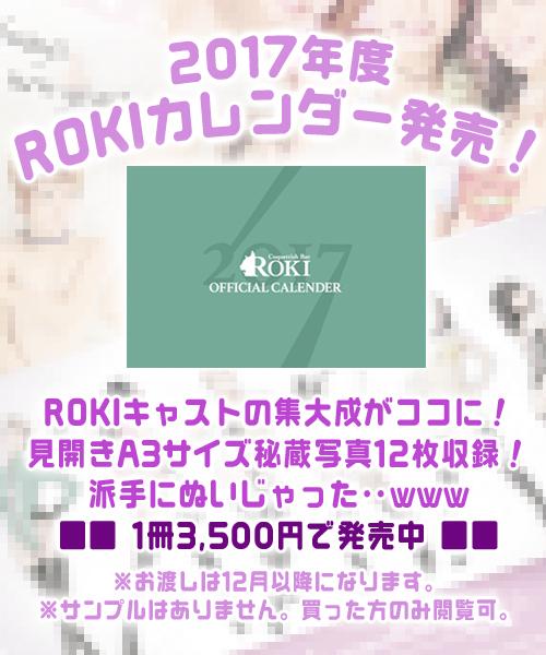 2017カレンダー発売
