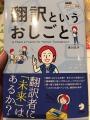 2016翻訳祭_本
