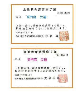 s901-8救命講習豆大福 (2)
