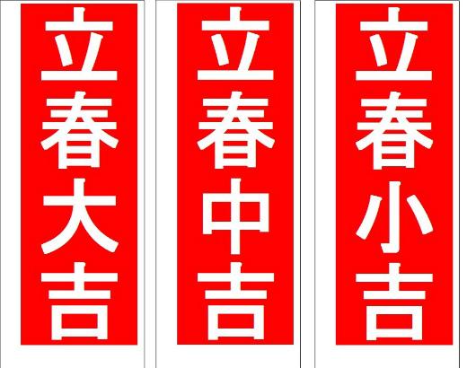 s-926-3立春大吉
