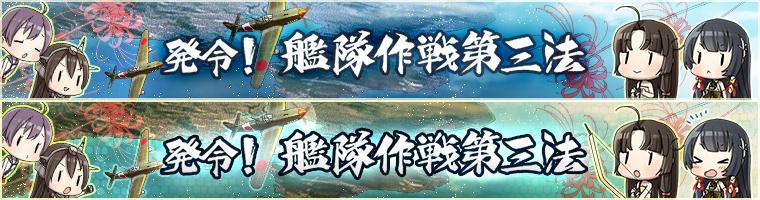 バナー_発令!艦隊作戦第三法