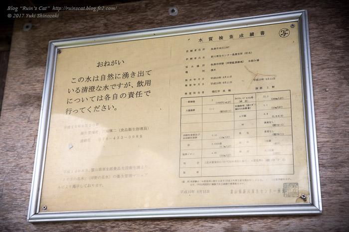 坪野鉱泉_水質検査成績書