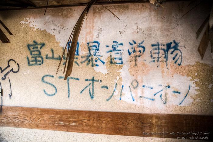 「STオンパニオン」の落書き