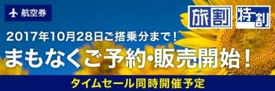 banner_tabiwari_info170119.jpg
