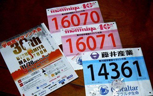 マラソン1119