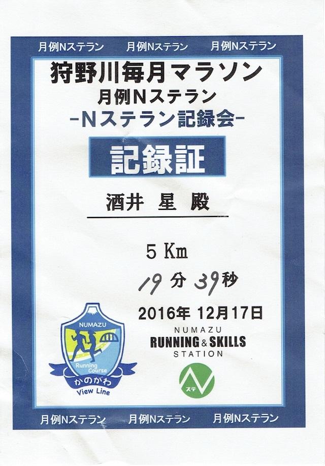CCF20161218.jpg
