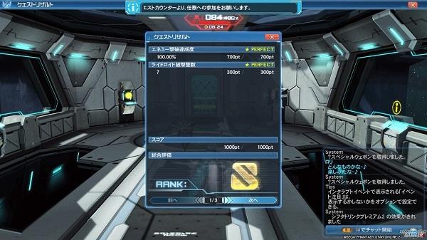 ファンタシースターオンライン2_20161221222135