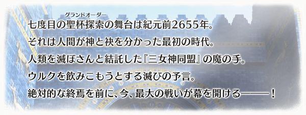 fgo7.jpg