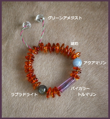 バイカラートルマリン琥珀サザレBL (4)
