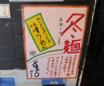 17-fuyumen1.jpg