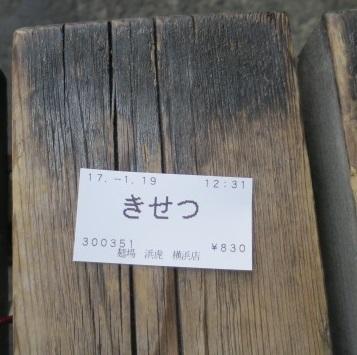 17-fuyumen5.jpg