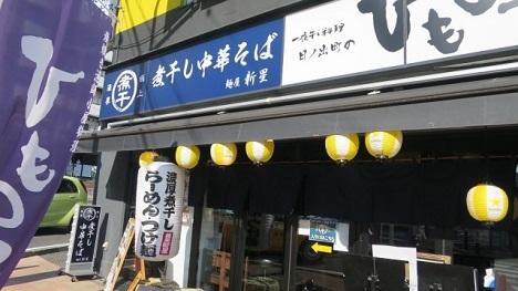 h-shinsei1.jpg