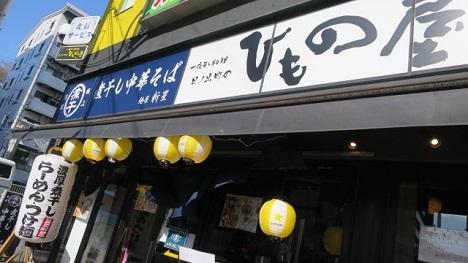 h-shinsei36.jpg