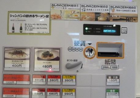 ts-kashiwa11.jpg