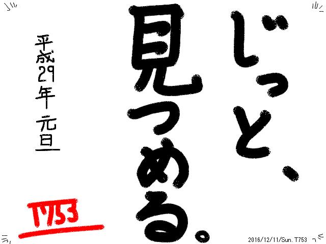 習字風モットー