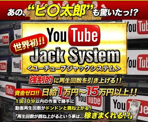 ジャックシステム1