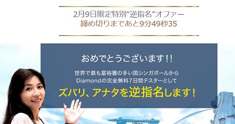 ダイアモンド1