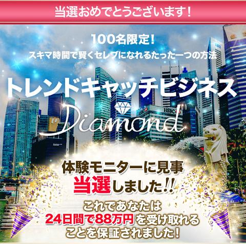 ダイアモンド3