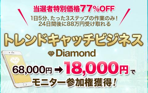 ダイアモンド5